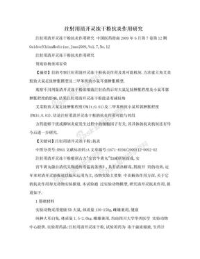注射用清开灵冻干粉抗炎作用研究.doc