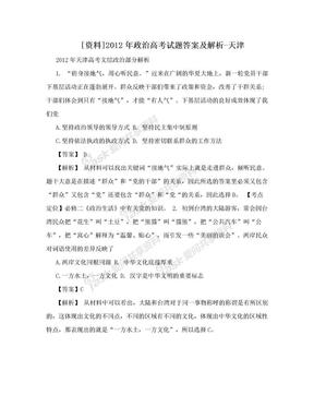 [资料]2012年政治高考试题答案及解析-天津.doc
