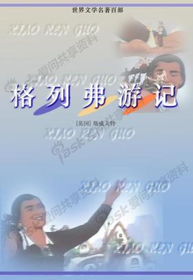 格列佛游记(中文).pdf