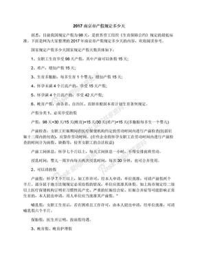 2017南京市产假规定多少天.docx