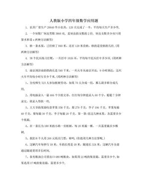 人教版小学四年级数学应用题.doc