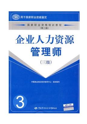 企业人力资源管理师(三级)(第二版).pdf