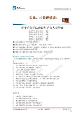 企业销售团队建设与销售人员管理.doc