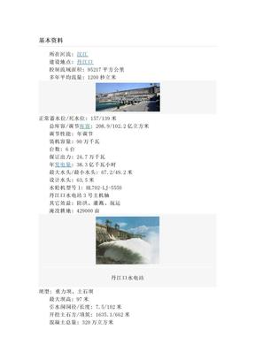 水能利用丹江口水利枢纽简介.docx