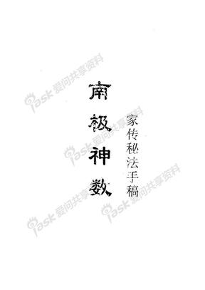《南极神数家传秘法手稿》.pdf