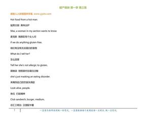 破产姐妹 第一季 第3集.pdf