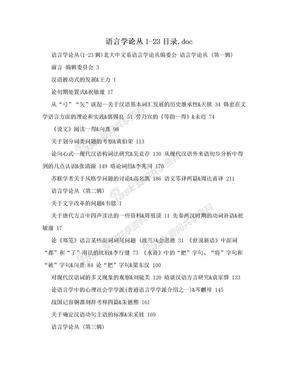 语言学论丛1-23目录.doc.doc