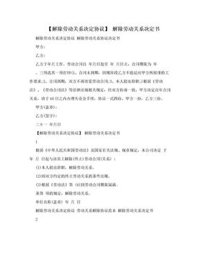 【解除劳动关系决定协议】 解除劳动关系决定书.doc