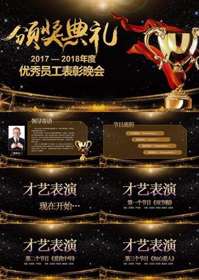 企业年会年终颁奖典礼优秀员工颁奖模板