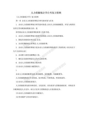 人力资源统计学自考复习资料.doc