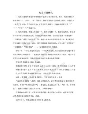 淘宝标题优化.doc