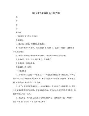 [论文]小松鼠找花生果教案.doc