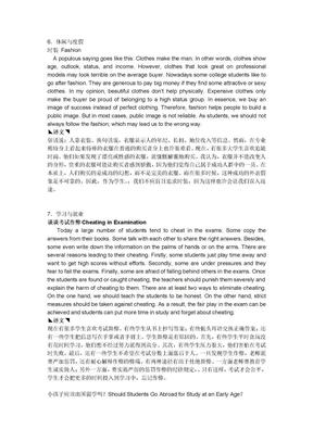中英对照短文.doc