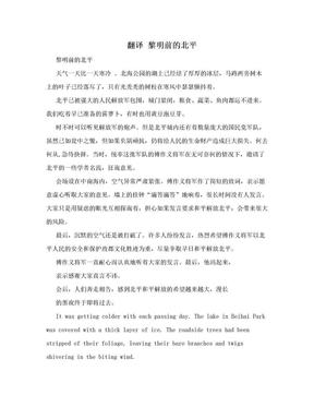 翻译 黎明前的北平.doc