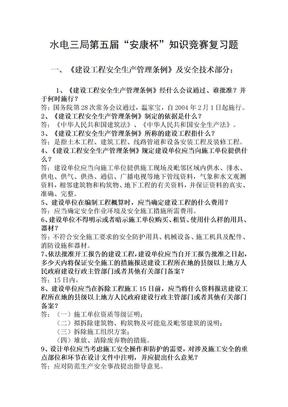 第五届安康杯竞赛复习题.doc
