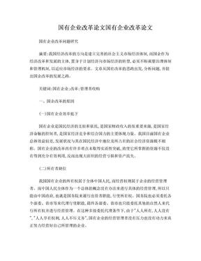 国有企业改革_论文国有企业改革论文.doc