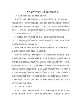 人教版小学数学二年级上册说课稿.doc