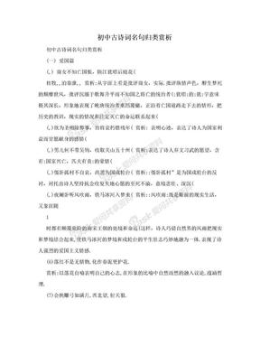 初中古诗词名句归类赏析.doc