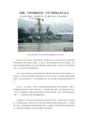 韩媒:中国对缅甸出售二手护卫舰有重大意义.doc