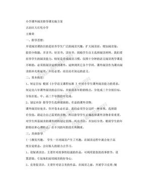 小学课外阅读指导课实施方案.doc