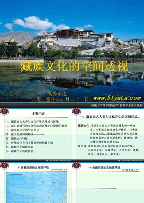 藏族文化的空间透视.ppt