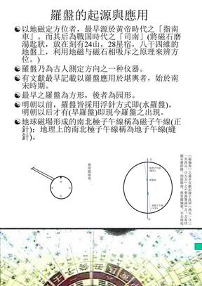 风水设计-罗盘(13).ppt