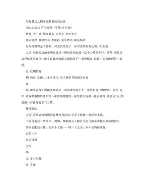 吴起县幼儿园家园联系活动记录.doc