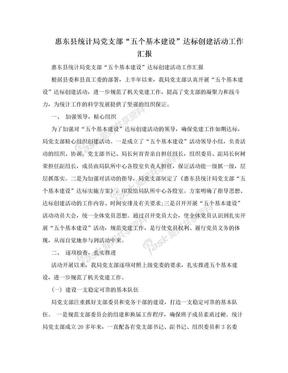 """惠东县统计局党支部""""五个基本建设""""达标创建活动工作汇报.doc"""