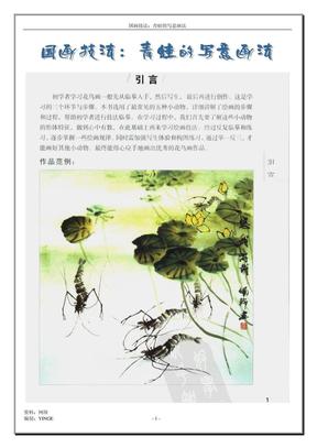 国画技法:青蛙的写意画法.pdf