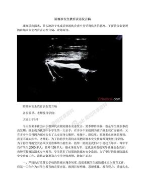 防溺水安全教育表态发言稿.docx