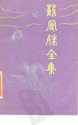 苏曼殊全集.4.pdf