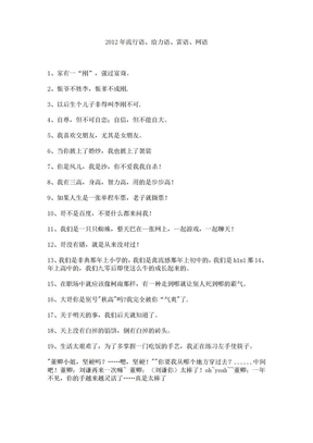 2011年流行语、给力语、雷语、网语.doc