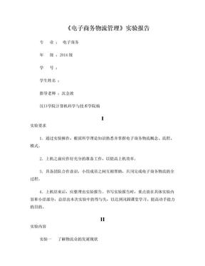 电子商务物流管理实验报告.doc