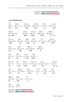 N2级核心词汇—动词.doc
