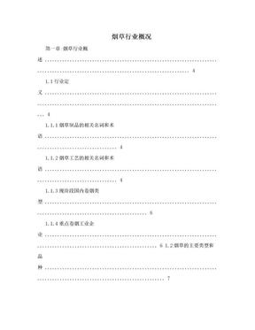 烟草行业概况.doc