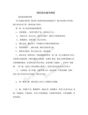 肉店清洁规章制度.doc