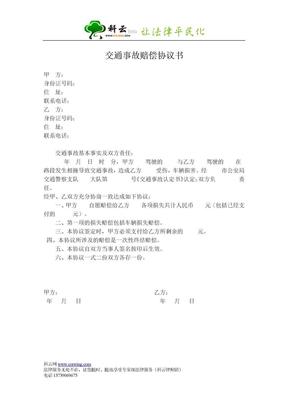 交通事故赔偿协议书.doc