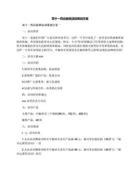 双十一药店促销活动策划方案.docx