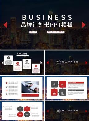 红色简约品牌计划书PPT模板.pptx
