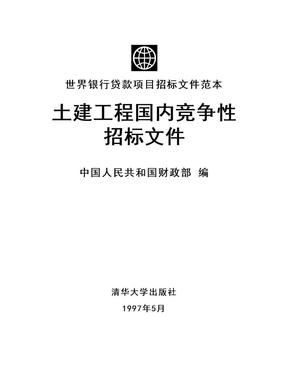 土建工程国内竞争性招标文件(世界银行贷款项目招标文件范本).doc