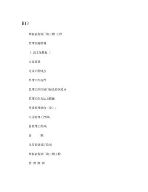 高支架模板监理细则.doc