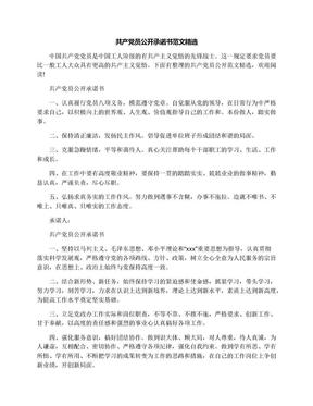 共产党员公开承诺书范文精选.docx