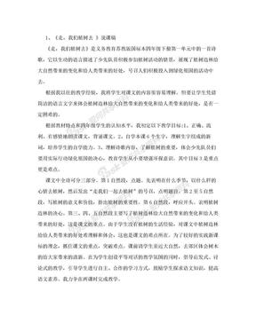 苏教版小学四年级语文下册说课稿.doc