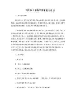 青岛版四年级上册数学期末复习计划及教案.doc