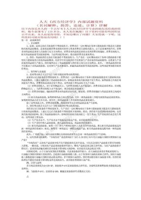 人大《西方经济学〉内部资料.doc