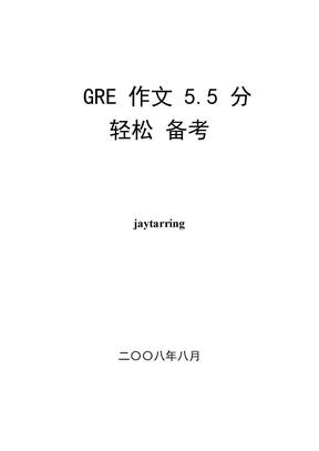 南大牛人GRE_作文5.5_分_备考经验.docx
