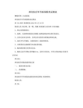 科室医疗环节质量检查反馈表.doc