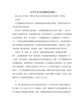小学生安全法制教育讲稿三.doc