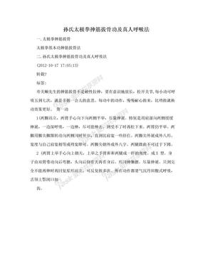孙氏太极拳抻筋拔骨功及真人呼吸法.doc