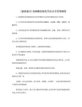 (最新最全)易制爆危险化学品安全管理制度.doc